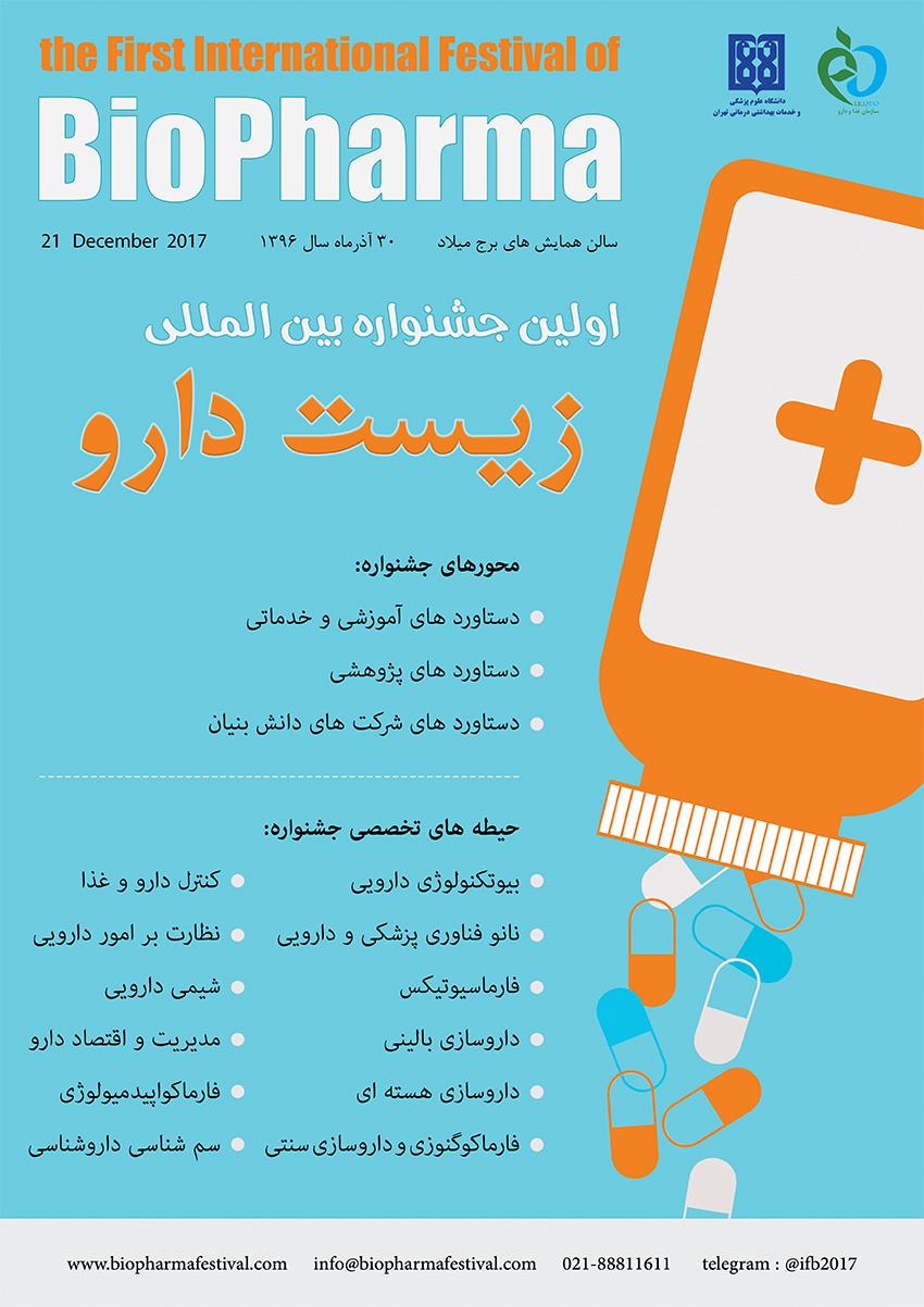 اولین جشنواره رسمی داروسازی کشور، زیست دارو