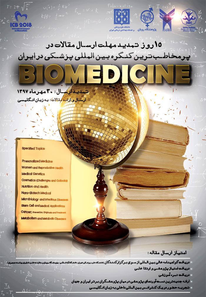 ارسال مقاله - دومین کنگره بین المللی زیست پزشکی