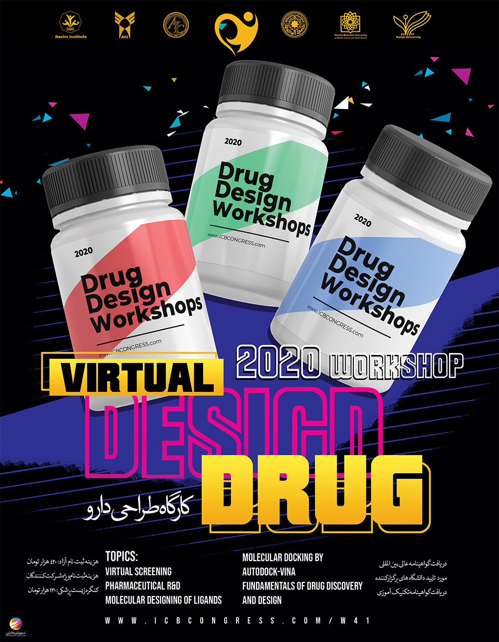 Drug Design Workshops