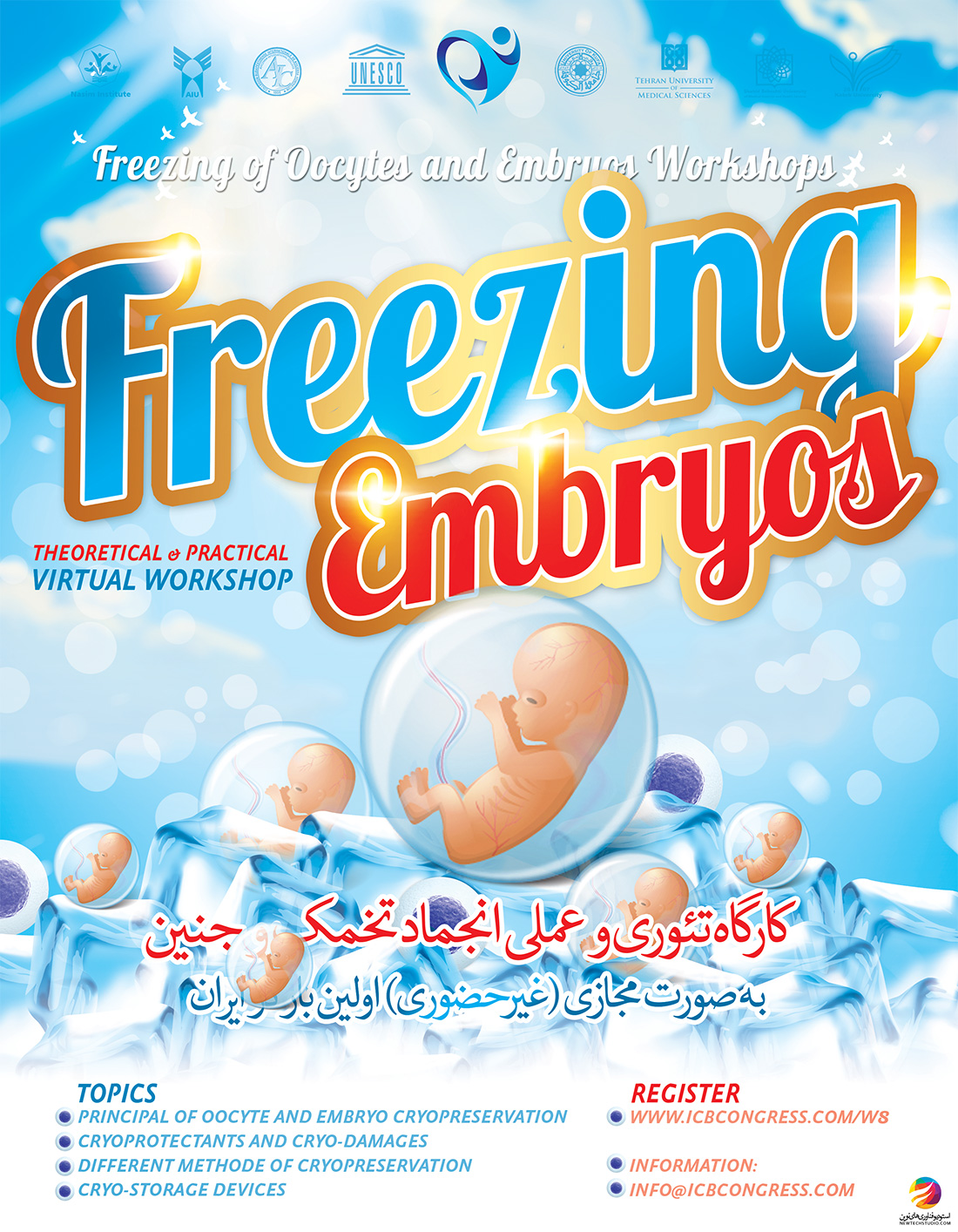 Freezing of Oocytes and Embryos Workshops