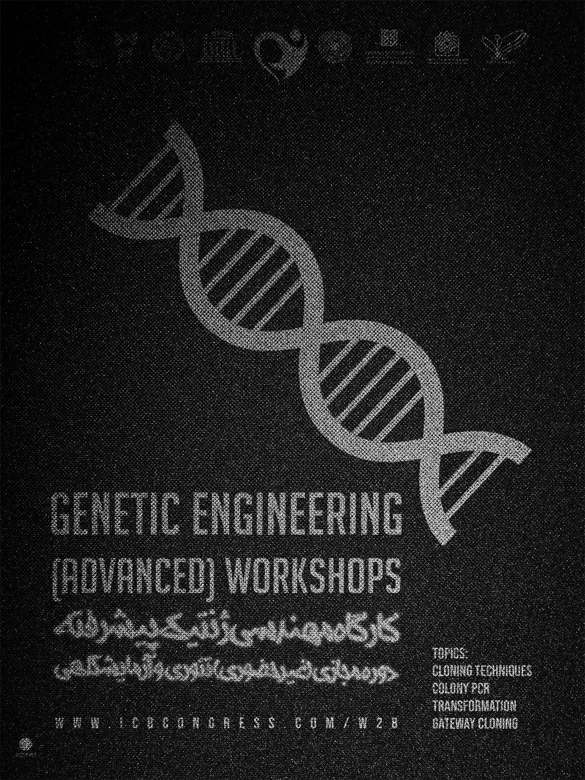 Genetic Engineering (Advanced) Workshops