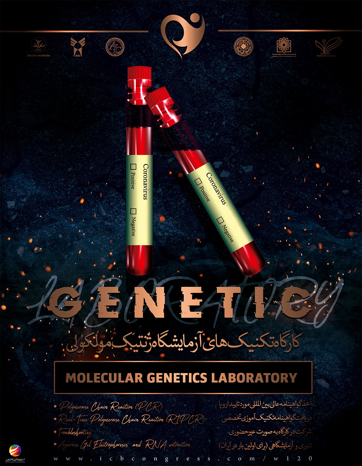Molecular Genetic Laboratory Techniques Workshops