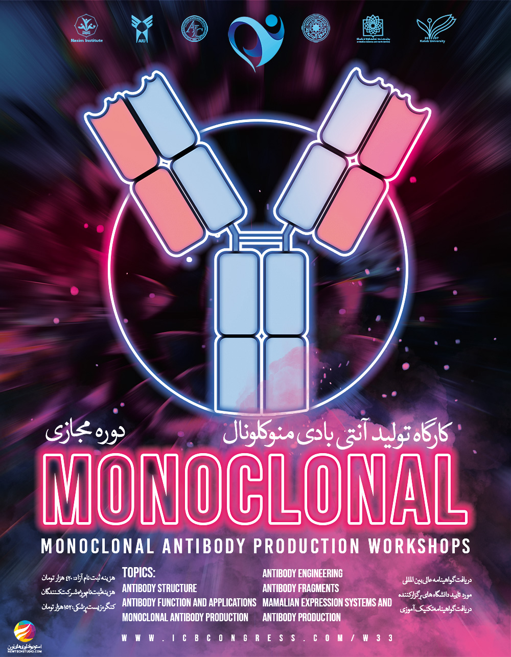 Monoclonal Antibody Production Workshops