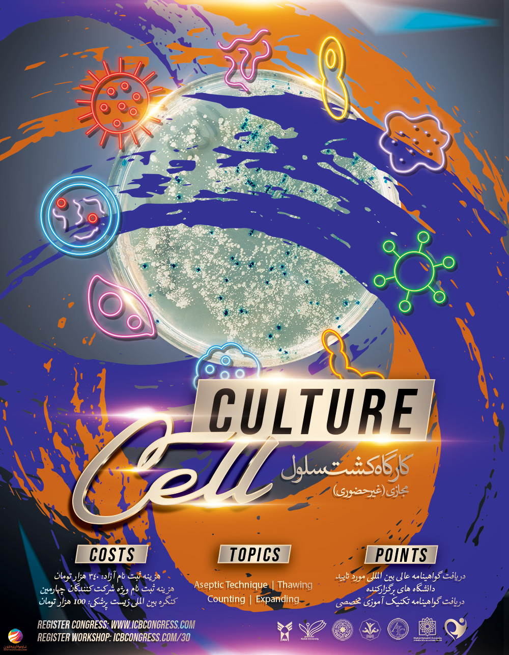 Cell Culture Workshops